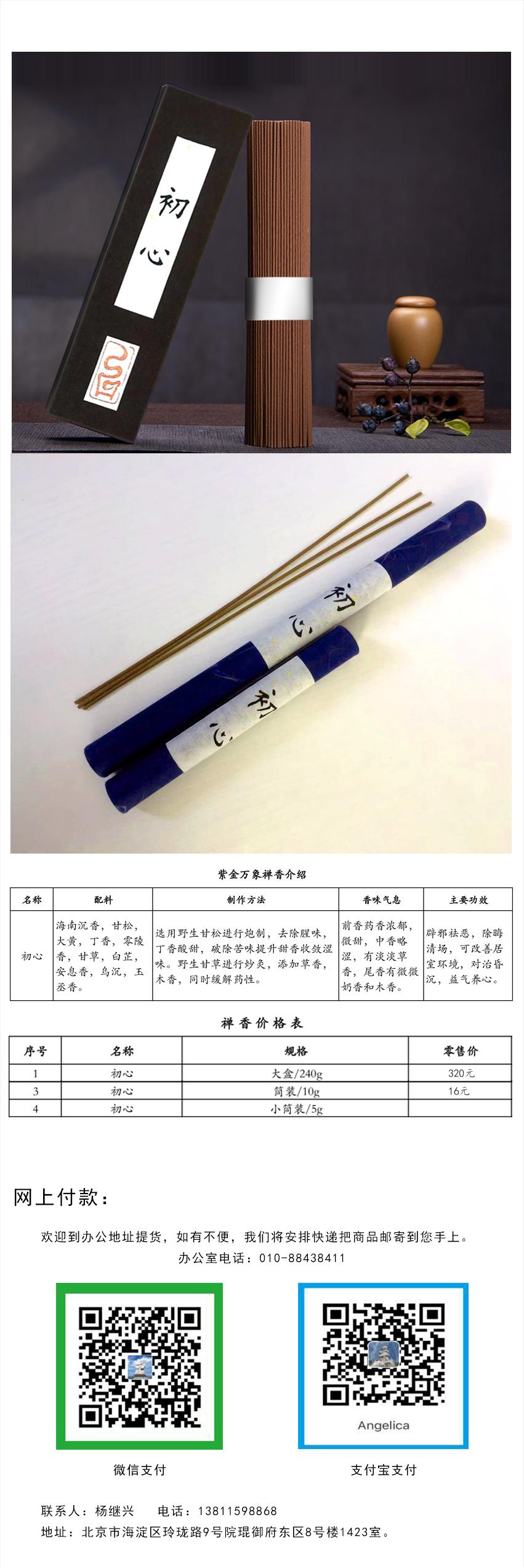 21-紫金万象首页推荐(初心系列香).jpg